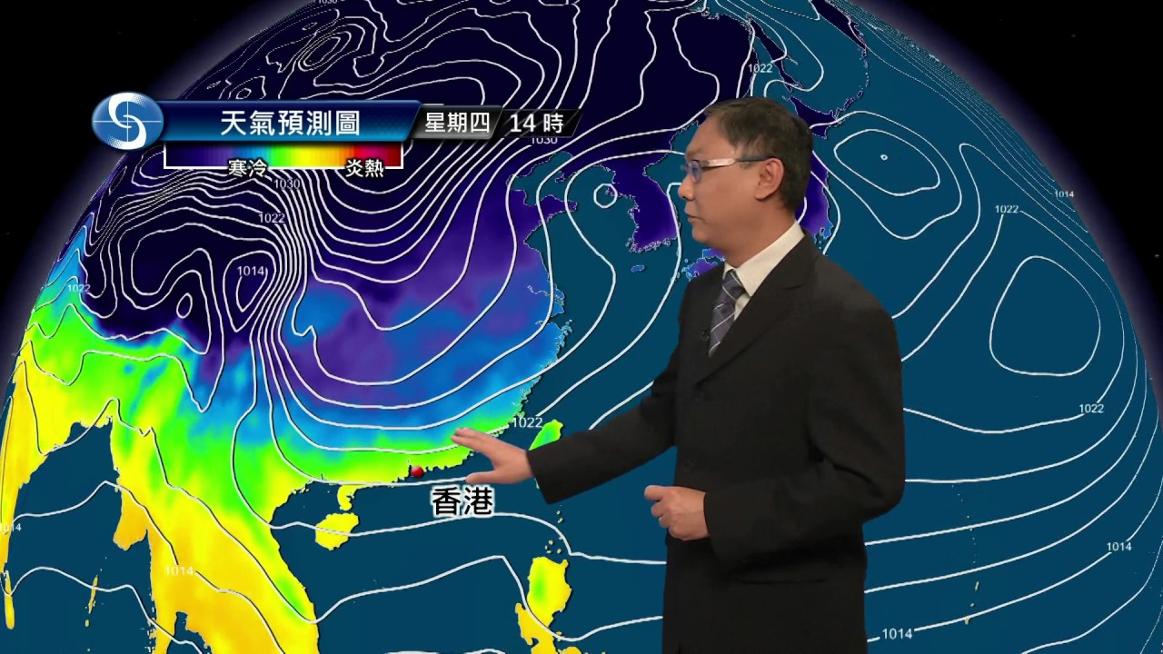 黃昏天氣節目(01月17日下午6時) - 科學主任林學賢 - YouTube