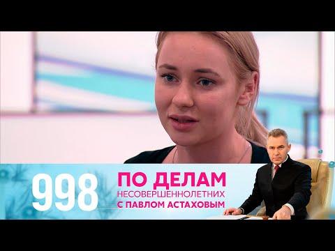По делам несовершеннолетних | Выпуск 998
