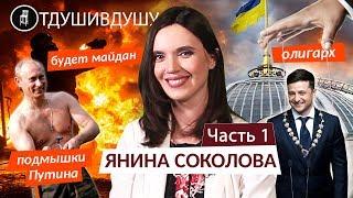 Янина Соколова про рак, импичмент Зеленского, подмышки Путина, Гордона и Смешко