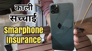 Dark Reality of Smartphone/Gadgets insurance   Roast   Technical dost
