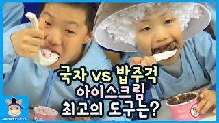 밥주걱 vs 국자 vs 젓가락 ! 과연 아이스크림 최고의 도구는? (반전주의ㅋ) ♡ 베스킨라빈스 먹방 챌린지 놀이 Ice cream   말이야와친구들 MariAndFriends
