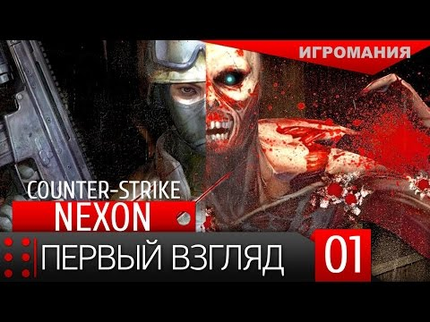 Counter-Strike Nexon: Zombies #1 - Первый взгляд