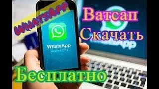 WhatsApp Free / скачать Ватсап бесплатно ( + ватсап веб / whatsapp web ) .