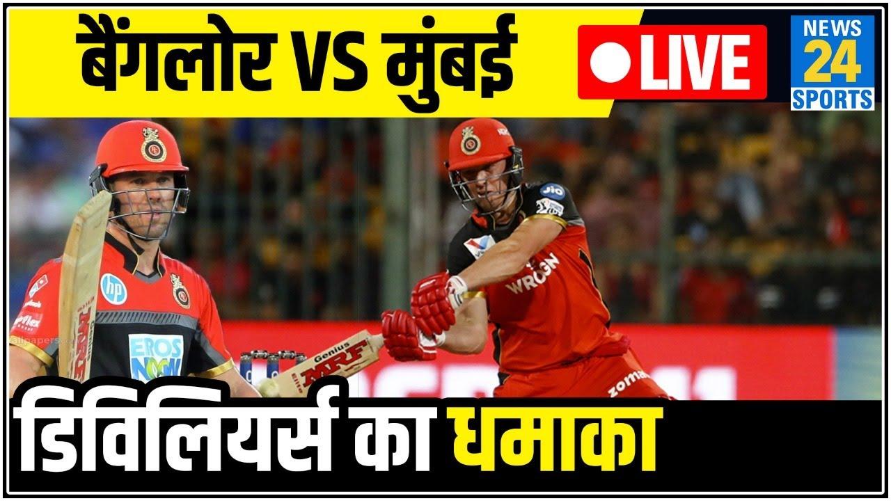RCB Vs MI : De Villiers की तूफानी पारी, Mumbai के सामने 'विराट' स्कोर- IPL 2020 LIVE