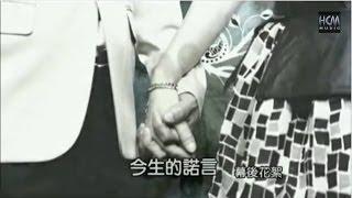 陳隨意-今生的諾言(MV幕後花絮)