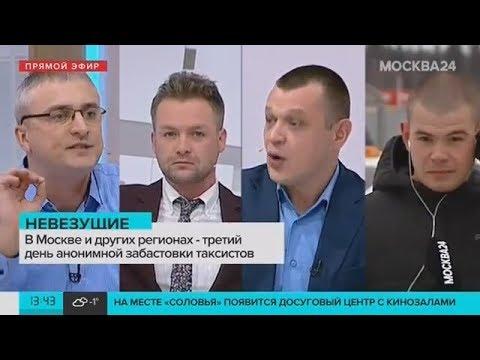 Бойкотирующих таксистов обозвали ЭКСТРЕМИСТАМИ в прямом эфире!