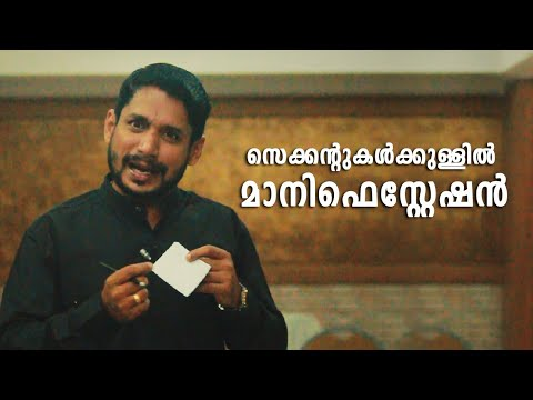 Manifest quickly. Malayalam motivational video by MadhuBaalan