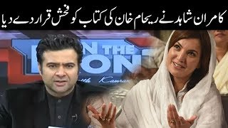 Kamran shahid Declared Reham Khan's Book a Pornographic Content - On The Front