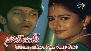 Chirugaalulato Full Video Song | Notebook | Rajiv | Gayatri | ETV Cinema