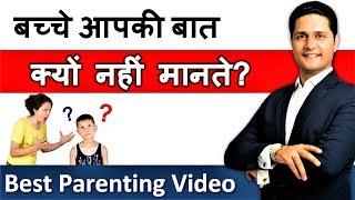 Best Parenting Tips, Video Advice in Hindi | बच्चे आपकी बात क्यों नहीं मानते by Parikshit Jobanputra