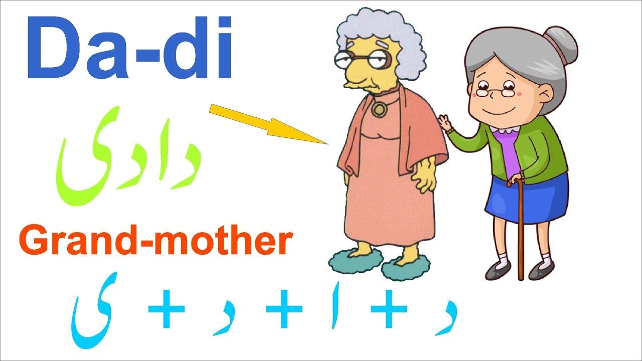 Family in Urdu Language - Urdu for Beginners
