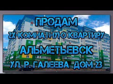 Альметьевск, Продам 2х комнатную квартиру, Галеева 23