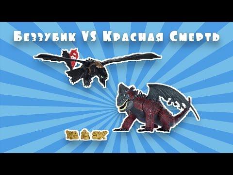 Набор из двух драконов «Битва Беззубика с Красной Смертью» от Spin Master/Как приручить дракона