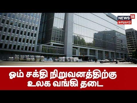 போலி ஆவணங்களை சமர்ப்பித்த ஓம் சக்தி நிறுவனத்திற்கு உலக வங்கி தடை | world bank ban