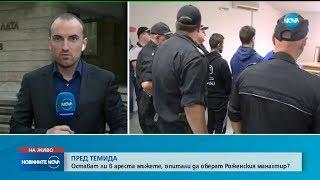 Остават ли в ареста мъжете, опитали да оберат Роженския манастир?