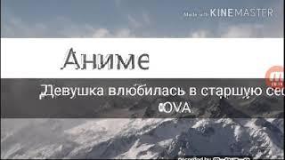 Аниме клип