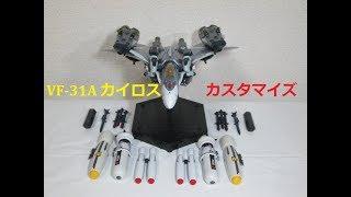 【マクロス玩具レビュー】DX超合金 VF 31A カイロスにスーパーパーツ装備してみた(メッサー機用)/ Macross⊿  BANDAI DX Chogokin VF-31A KAIROS