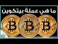 شرح عملة البيتكوين Bitcoin وهل يمكن ان اربح منها؟