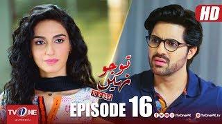 Tu Jo Nahi | Episode 16 | TV One Drama | 4 June 2018