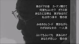 吉幾三雪の夜作詞吉幾三/ 作曲吉幾三.