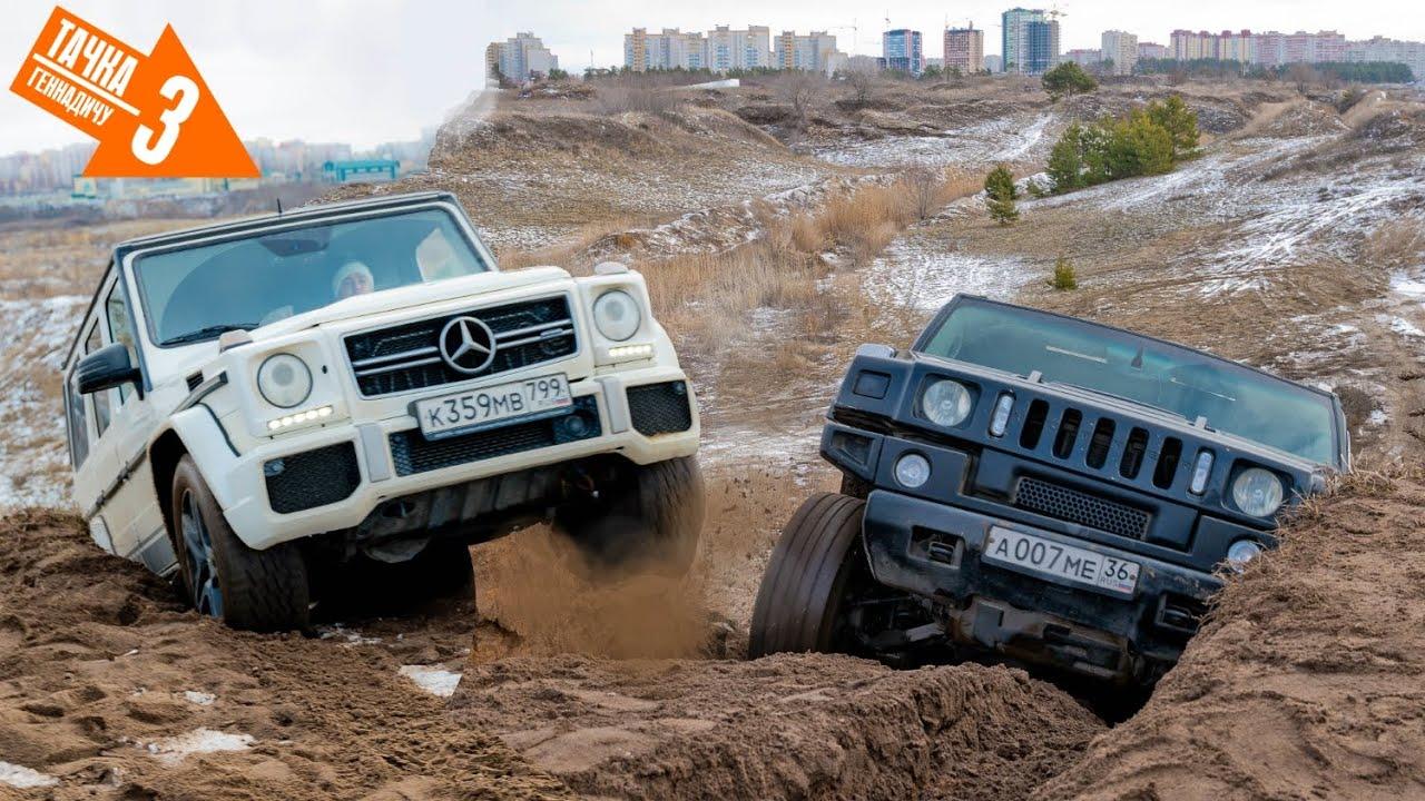 Что могут ГЕЛИК G63 AMG и HUMMER H2 против АРМИИ TOYOTA PRADO и VW TOUAREG