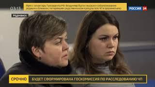Смотреть видео В Мурманской области объявлен трехдневный траур   Россия 24 онлайн