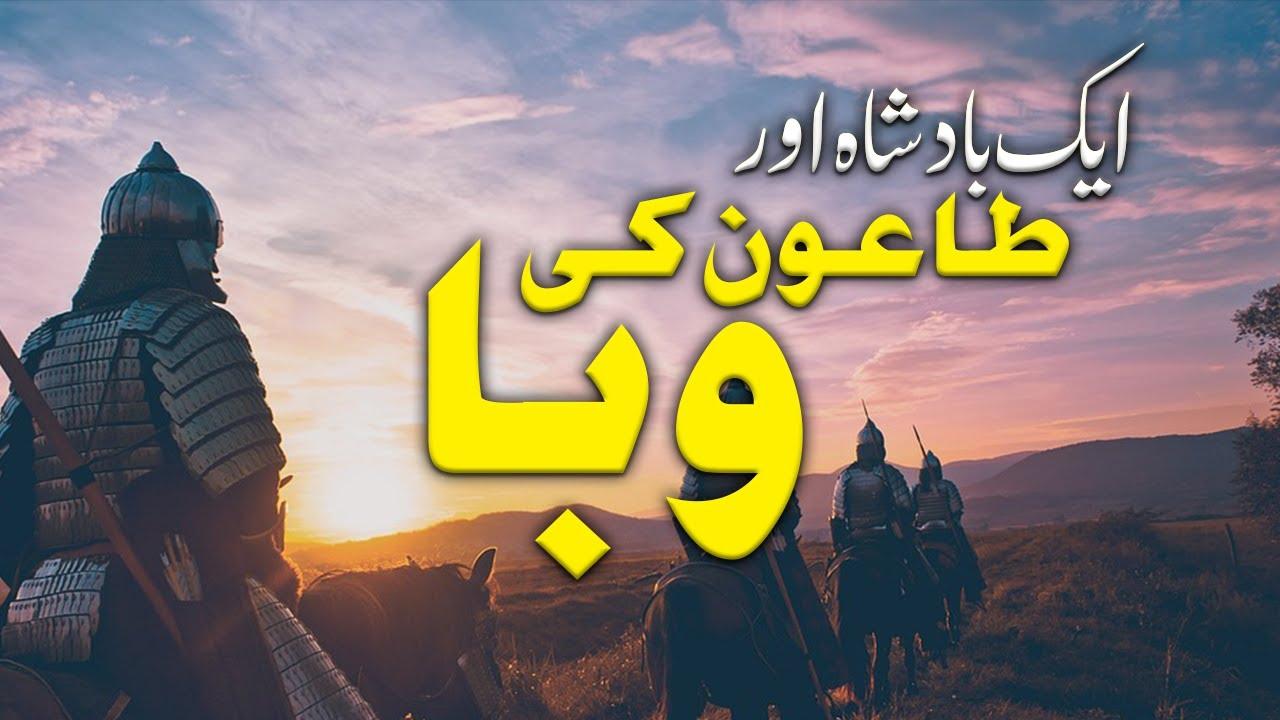 Taoon ki Waba - Ek Badshsh aur Taoon ka Waqia - Religion.PK