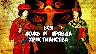 Вся ложь и правда христианства