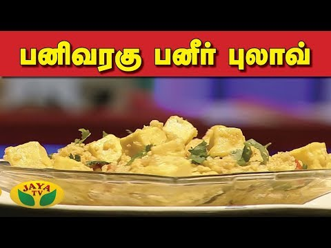 பனிவரகு பனீர் புலாவ் | Panivaragu Paneer Pulav Recipe | VIP Kitchen | Paneer Pulao | Paneer Recipe  SUBSCRIBE to get more videos  https://www.youtube.com/user/jayatv1999  Watch More Videos Click Link Below  Facebook - https://www.facebook.com/JayaTvOffici...  Twitter - https://twitter.com/JayaTvOfficial  Instagram - https://www.instagram.com/jayatvoffic... Category Entertainment    Nalai Namadhe :          Alaya Arputhangal - https://www.youtube.com/playlist?list=PLljM0HW-KjfovgoaXnXf53VvqRz_PxjjO          En Kanitha Balangal - https://www.youtube.com/playlist?list=PLljM0HW-KjfoL5tH3Kg1dmE_T7SEpR1J2          Nalla Neram - https://www.youtube.com/playlist?list=PLljM0HW-KjfoyEm5T9vnMMmetxp4lMfrU           Varam Tharam Slogangal - https://www.youtube.com/playlist?list=PLljM0HW-KjfrPZXoXHhq-tTyFEI9Otu8P           Valga Valamudan - https://www.youtube.com/playlist?list=PLljM0HW-KjfqxvWw7jEFi5IeEunES040-          Bhakthi Magathuvam - https://www.youtube.com/playlist?list=PLljM0HW-KjfrT5nNd8hUKoD49YSQa-2ZC          Parampariya Vaithiyam - https://www.youtube.com/playlist?list=PLljM0HW-Kjfq7aKA2Ar4yNYiiRJBJlCXf  Weekend Shows :           Kollywood Studio - https://www.youtube.com/playlist?list=PLljM0HW-Kjfpnt9QDgfNogTN66b-1g_T_         Action Super Star - https://www.youtube.com/playlist?list=PLljM0HW-Kjfpqc32kgSkWgCju-kGDWhL7         Killadi Rani - https://www.youtube.com/playlist?list=PLljM0HW-KjfrSjkWIvbThxx7C9vwe5Vhv         Jaya Star Singer 2 - https://www.youtube.com/playlist?list=PLljM0HW-KjfoOaotcyX3TvhjuEJgGEuEE          Program Promos - https://www.youtube.com/playlist?list=PLljM0HW-KjfqeGwhWF4UlIMTB7xj_o38G        Sneak Peek - https://www.youtube.com/playlist?list=PLljM0HW-Kjfr_UMReYOrkhfmYEbgCocE4   Adupangarai :        https://www.youtube.com/playlist?list=PLljM0HW-Kjfpl9ndSANNVSAgkhjm-tGRJ       Kitchen Queen - https://www.youtube.com/playlist?list=PLljM0HW-KjfqKxPq0lVYJWaUhj9WCSPZ7       Teen Kitchen - https://www.youtube.com/playlist?list=PLljM0HW-KjfqmQVvaUt-DP5CETwTyW-4D        Snacks Box - https://www.youtube.com/playlist?list=PLljM0HW-KjfqDWVM-Ab0fwHq-5IHr9aYo       Nutrition Diary - https://www.youtube.com/playlist?list=PLljM0HW-KjfpczntayxtWflRzGK7sDHV        VIP Kitchen - https://www.youtube.com/playlist?list=PLljM0HW-KjfqASHPpG3Er8jYZumNDBHVi        Prasadham - https://www.youtube.com/playlist?list=PLljM0HW-Kjfo__pp2YkDMJo2AzuDWRvxe       Muligai Virundhu - https://www.youtube.com/playlist?list=PLljM0HW-KjfpqbpN4kJRURdSWsAM_AWyb   Serials :      Gopurangal Saivathillai - https://www.youtube.com/playlist?list=PLljM0HW-Kjfq2nanoEE8WJPvbBxusfOw-      SubramaniyaPuram - https://www.youtube.com/playlist?list=PLljM0HW-KjfqLgp2J6Y6RgLQxBhEUsqPq   Old Programs :      Unnai Arinthal : https://www.youtube.com/playlist?list=PLljM0HW-KjfqyINAOryNzyqgkpPiY3vT1     Jaya Super Dancers : https://www.youtube.com/playlist?list=PLljM0HW-KjfqNVozD5DVvr6LJ2koLrZ2x