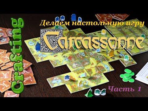 Делаем настольную игру Каркассон-Охотники и Собиратели. Часть 1. Тайлы 1/2.