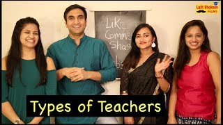 Types of Teachers in School - | Lalit Shokeen Films |