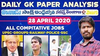 Daily GK News Paper Analysis in Telugu | GK Paper Analysis in Telugu | 28-04-2020 all Paper Analysis