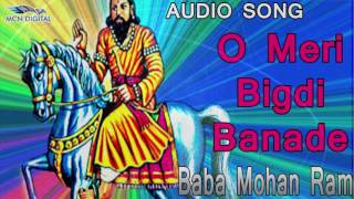 O Meri Bigdi Banade Song I Baba Mohan Ram I Spiritual Song I Devotional Song I Haryanvi