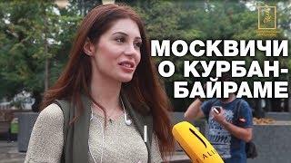 Москвичи признались, мешает ли им Курбан-байрам. Опрос ребром