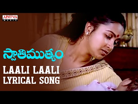 Swathi Mutyam Full Songs With Lyrics - Laali Laali Song - Kamal Haasan, Radhika, Ilayaraja