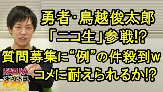 カイヨー・鳥越俊太郎氏ニコ生参戦!? 質問募集にアノ件のこと殺到wはたして勇者は視聴者コメントに耐えられるか!?