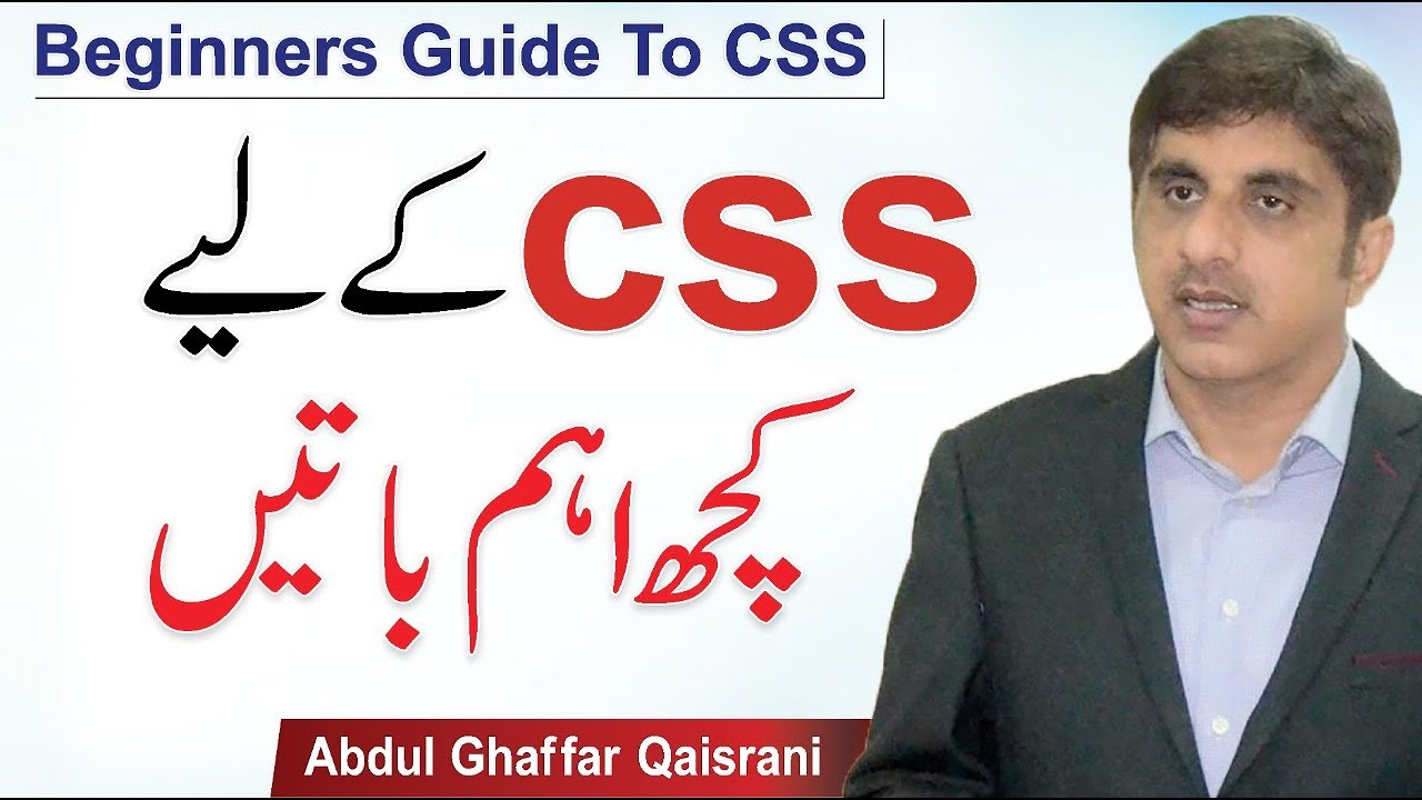 Beginners Guide to CSS Competitive Examination | Abdul Ghaffar Qaisrani