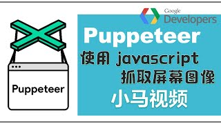 【Node.js】Puppeteer - 使用 Javascript 抓取屏幕图像