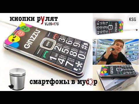 Смартфоны в мусор - кнопки рулят Ginzzu MB-505