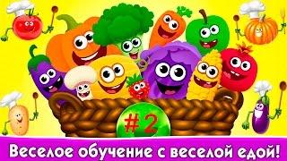 Смешная Еда: Игры для Малышей #2 Обучающее видео Развивающая игра для детей Let's play