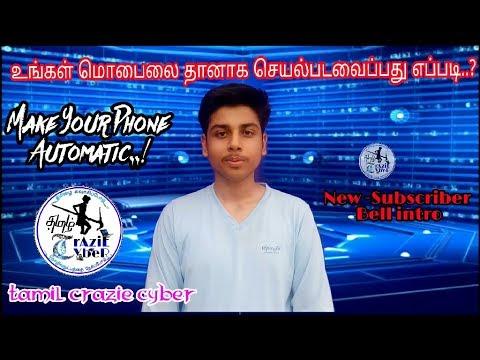 உங்கள் ஃபோனை AUTOMATIC காக செயல்படவைக்கலாம்|Tamil Crazie Cyber-Crazie tamizhan