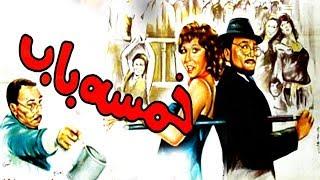 فيلم خمسه باب 1983 كامل HD اون لاين