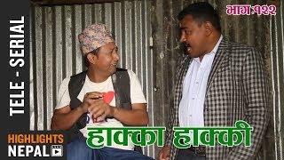 Hakka Hakki - Episode 122 | 11h Dec 2017 Ft. Daman Rupakheti, Ram Thapa