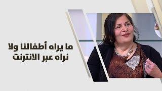 م.هناء الرملي - ما يراه أطفالنا ولا نراه عبر الانترنت