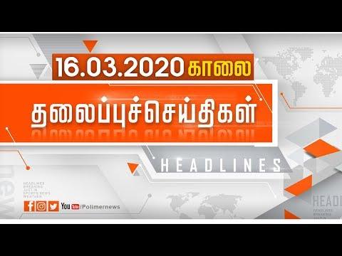 Today Headlines - 16 Mar 2020 | இன்றைய தலைப்புச் செய்திகள் |  Morning Headlines| Polimer Headlines