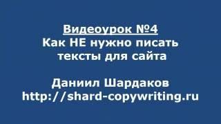 Видеоурок №4 Как НЕ нужно писать тексты для сайта