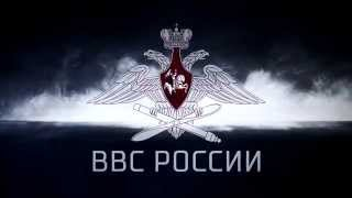 ВВС России / Russian Air Force