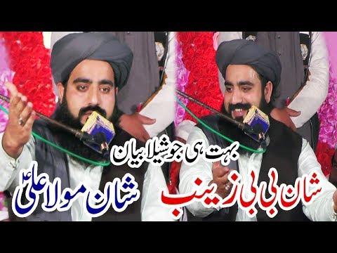 Allama Amanullah Sawagi - Shan E Mola Ali - New Full Bayan 2019    Mohsin Sound