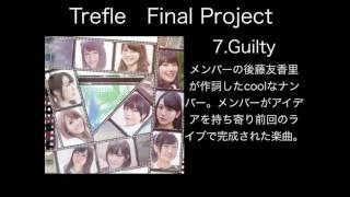 Trefle - 春夏秋冬