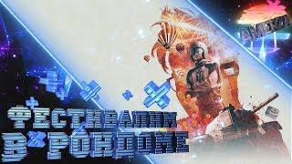 Фестивалим в рандоме WOT, ну и про военные игры не забудем!